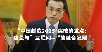 """""""中国制造2025""""何处去?看李克强总理的布局"""